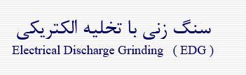 سنگ زنی با تخلیه الکتریکی (Electrical Discharge Grinding (EDG
